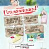 LaCubanita-SEPTActie-2017-WEB.jpg